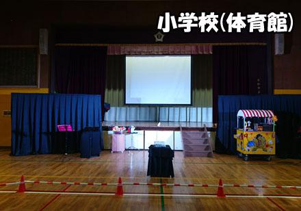 小学校(体育館)
