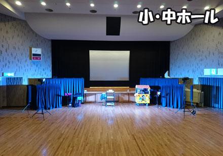 小・中ホール